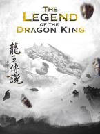 La Légende du Roi Dragon | The Legend Of The Dragon King | 龙王传说